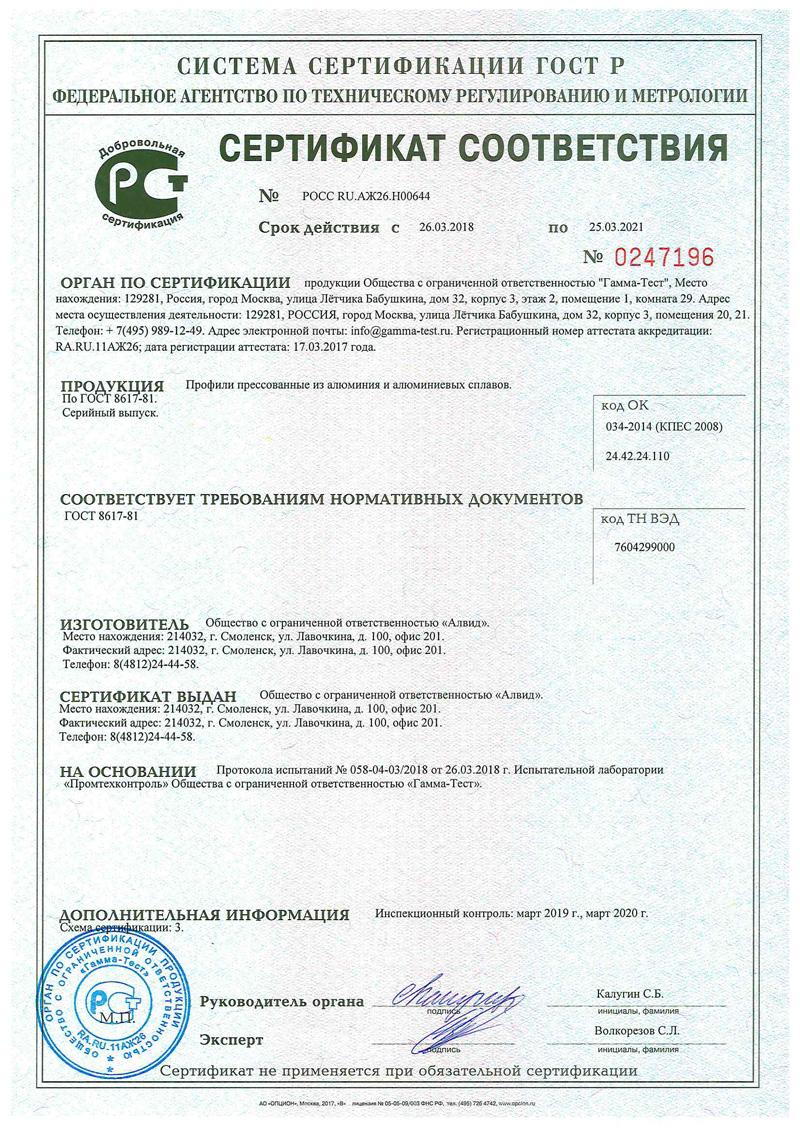 Сертификат «Rumian»